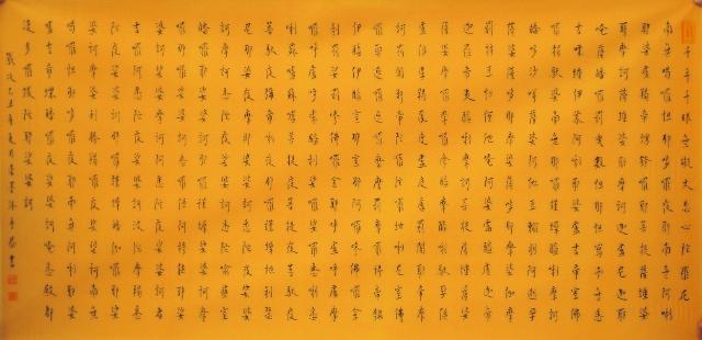 书法佛经结缘 本文中所有免费结缘到此为止(2010.6 .图片