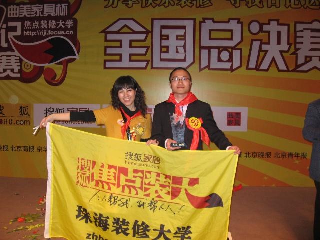 2011搜狐家居第九届索菲亚杯装修日记珠海 多乐士杯 装修日记大赛启