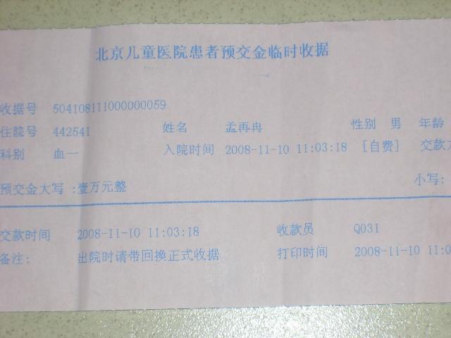 住院证明_住院病房病人图片_吴磊为什么生病住院 ...