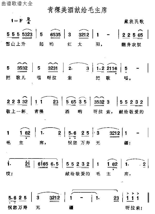 青稞美酒献给毛主席-曲谱歌谱大全-搜狐博客