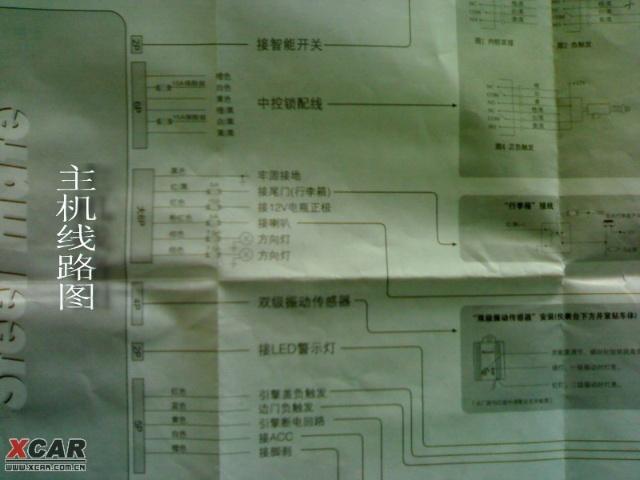 铁将军6101防盗器电路图