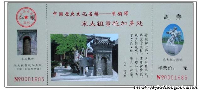 中国历史文化名镇----陈桥驿