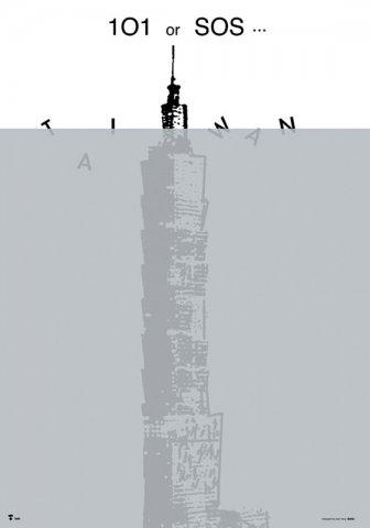 臺灣創意系列 四 2009臺灣海報設計協會年度主題展