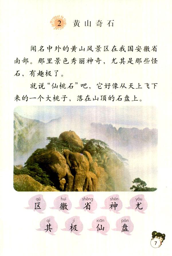 文上册第一单元教案 秋天的图画 黄山奇石 植物妈妈有办法 古诗两首