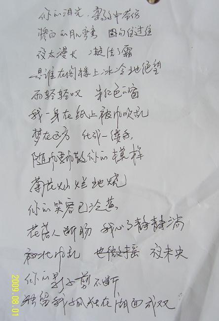 歌词误读,有趣的诠释