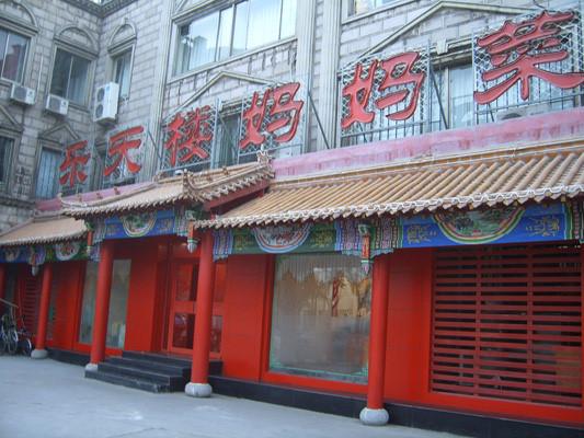 古式饭店门头装修