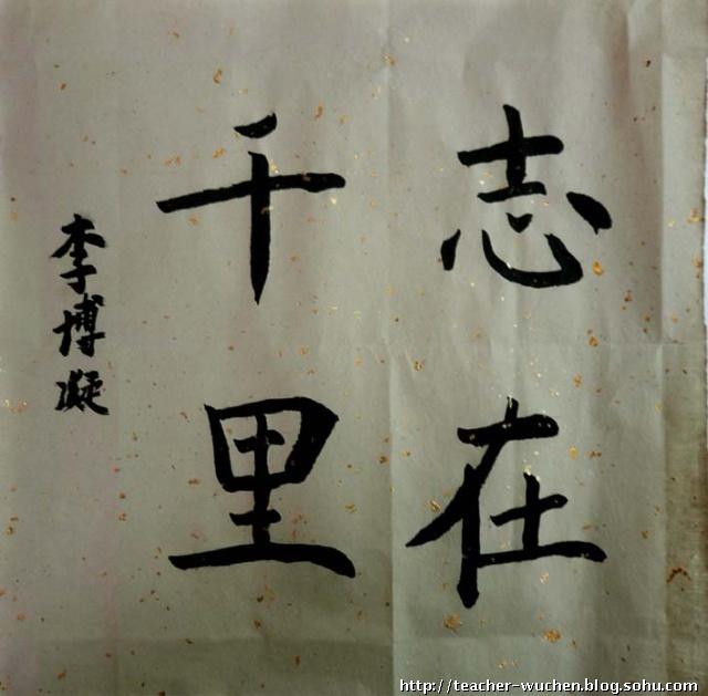 2010年1月28日作品 魏公村 寒假班 儿童画 丙烯画高清图片
